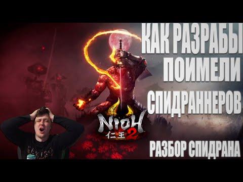 Разбор спидрана Nioh