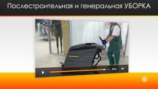 Клининговая компания Апельсин(, 2016-01-21T10:51:03.000Z)