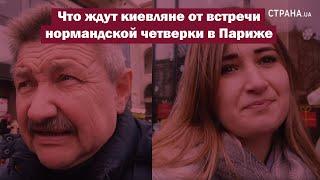 Что ждут киевляне от встречи нормандской четверки в Париже. Опрос «Страны»