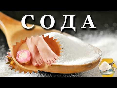 Пищевая сода применение в лечебных целях, 33 рецепта