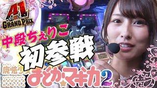 A1GP 28thシーズン#003 ARROW大東店(出演:中段ちぇりこ)