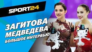 Медведева о травме Загитова о работе ведущей первое большое совместное интервью