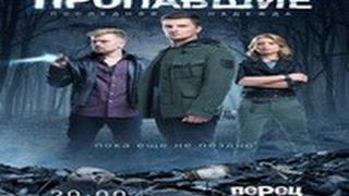 Сериал Пропавшие  Последняя надежда 5 серия