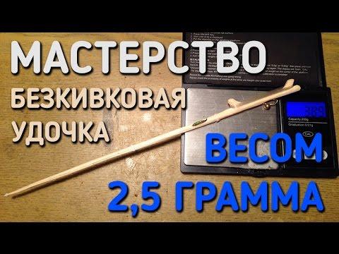 КАК СДЕЛАТЬ БЕЗКИВКОВУЮ УДОЧКУ / ВОЛШЕБНАЯ ПАЛОЧКА / МАСТЕРСТВО / ЛЕГКАЯ УДОЧКА 2,5 ГРАММА