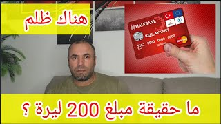 ما حقيقة رفع مساعدة كرت الهلال الأحمر إلى 200 ليرة وماذا عن العائلات التي لديها طفلين