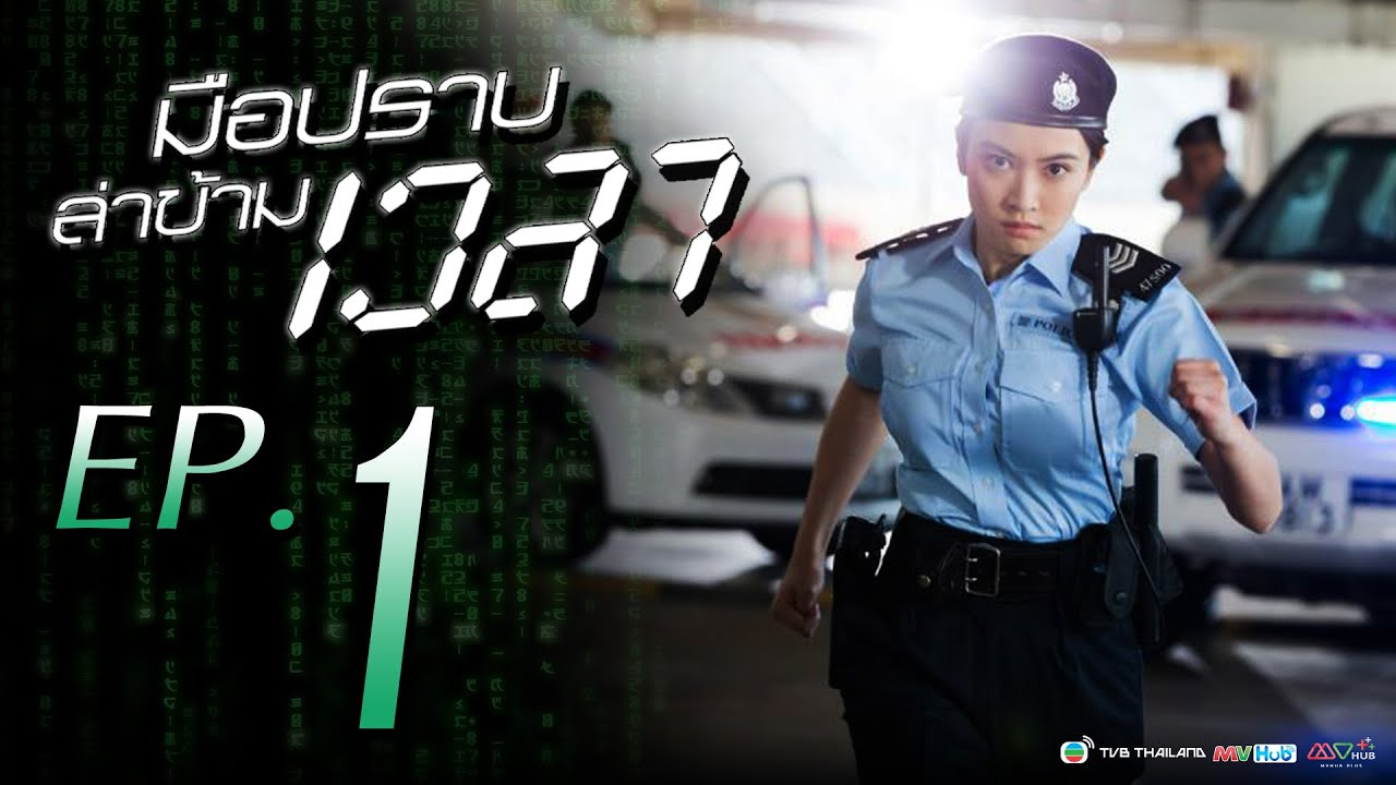 มือปราบล่าข้ามเวลา (Over Run Over)  [ พากย์ไทย ]  l EP.1 l TVB Thailand