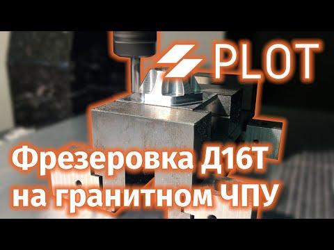 Фрезерная обработка Д16Т на ЧПУ PLOT серии S (Epoxy CNC granite) | Amazing epoxy CNC machine working