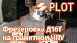 Фрезерная обработка Д16Т на ЧПУ PLOT серии S (Epoxy CNC granite)   Amazing epoxy CNC machine working