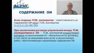 Содержание и текущий ремонт общего имущества в МКД Часть 1