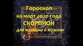Гороскоп на март 2020 года Скорпион для женщин и мужчин