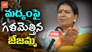 BJP Leader DK Aruna Face To Face Over Hunger Strike On Liquor Ban | CM KCR