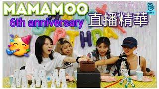 Mamamoo出道6週年紀念慶祝? Vlive精華 | Mamamoo 마마무