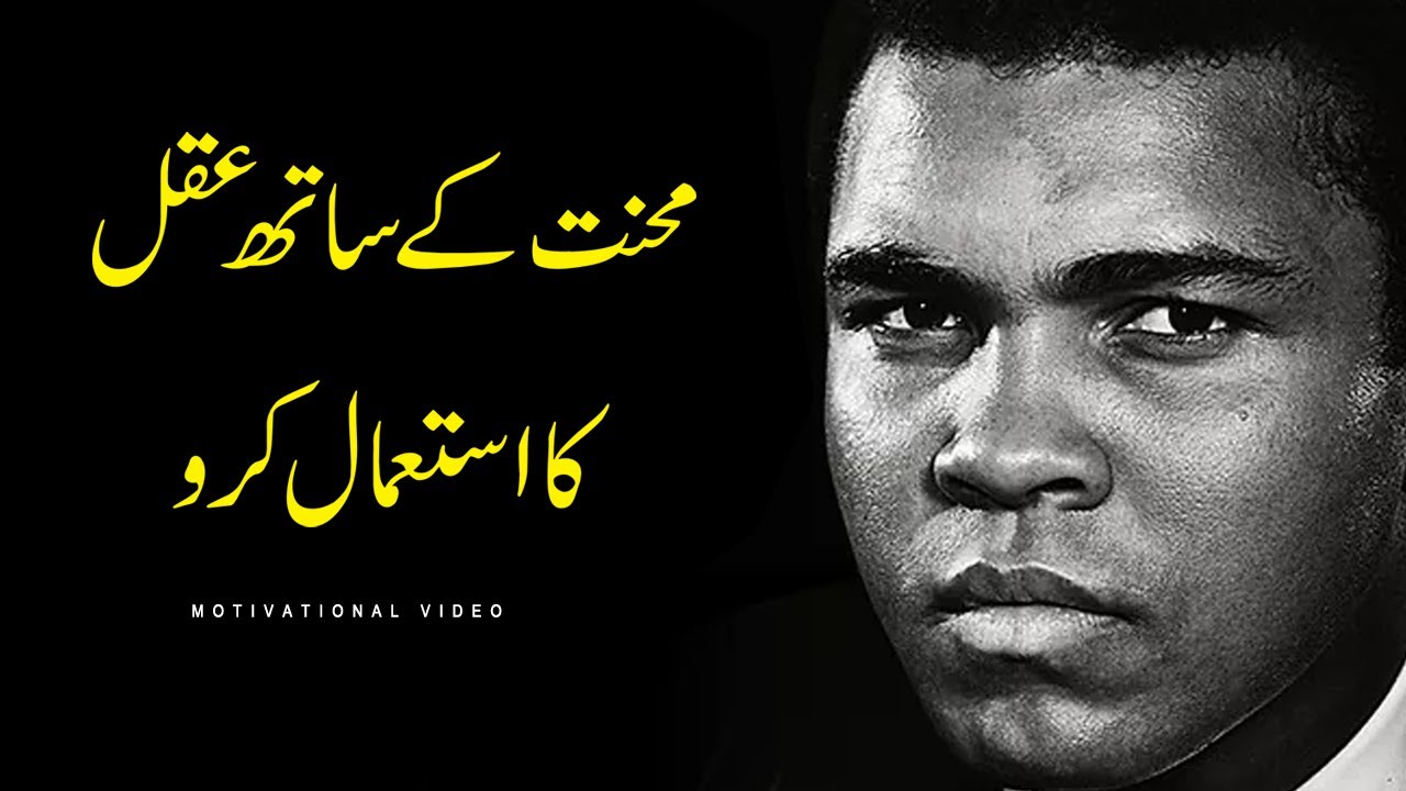 Don't Work Hard, Work Smart Motivational Video In Urdu - Mushkil Mehnat Se Kam Hogi