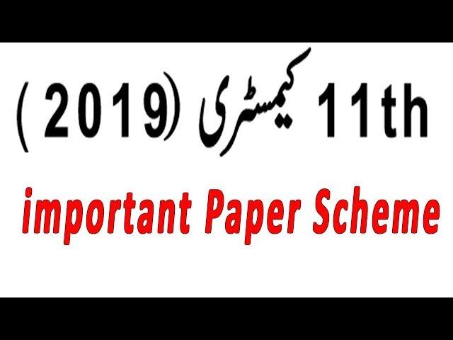 11th Class Chemistry Pairing Scheme 2019 - 1st Year Chemistry Pairing Scheme 2019