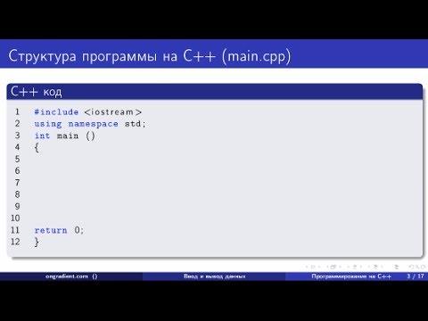 C++ 01 01. Компиляция и запуск программы в Linux.