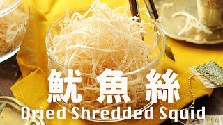 自製魷魚絲  看球賽看電影最佳零嘴 Homemade Dried Shredded Squid Recipe