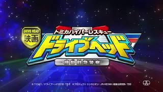 ★映画ドライブヘッド&シンカリオン 共演スポット★ thumbnail