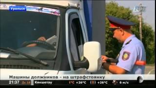 За неуплату транспортного налога у жителей Уральска задерживают авто(, 2014-08-18T15:46:41.000Z)
