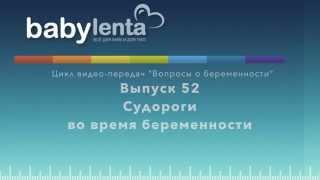 Судороги в ногах при беременности. Судороги в ногах во время беременности(http://babylenta.ru/ Судороги в ногах при беременности. Судороги в ногах во время беременности. Судороги в ногах..., 2015-08-04T10:43:55.000Z)