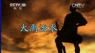 百家講壇 - 中國神話
