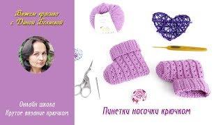 Детские носочки крючком для начинающих / Tutorial Crochet for baby Easy Socks