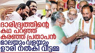 പ്രതാപന് കരഞ്ഞു.. വീട്ടമ്മ മാല നല്കി I Tn prathapan election convention speech