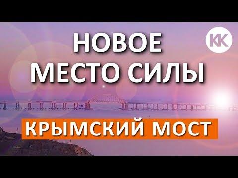 Крымский мост. Керченский пролив. Новое место силы! Поезда в Крым. Строительство железной дороги