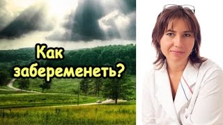 Как забеременеть / How to get pregnant (Turn subtitles on)