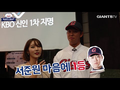 [2019 KBO 신인 드래프트 1차] 새내기 서준원 선수와의 만남 (06.26)