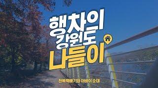 #알록달록 단풍으로 물든 강원도 나들이 #속초 #춘천