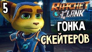 ratchet & Clank (PS4) Прохождение игры #5: Планета Рилгар и гонка скейтеров