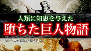 [聖書が削除した物語]アヌンナキ神話で満足してませんか?人類史はそんな浅くない 関暁夫氏を理解する為に