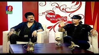 Amar Ami | Ayub Bachchu | Kumar Bishwajit | Munmun | Sajjad Hussain | BV Program | EP 322