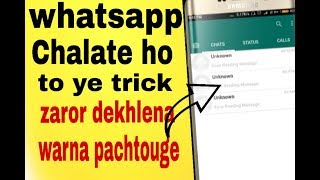 Letest New WhatsApp Trick In 2018 for all WhatsApp user    by Tech Mind Trick.