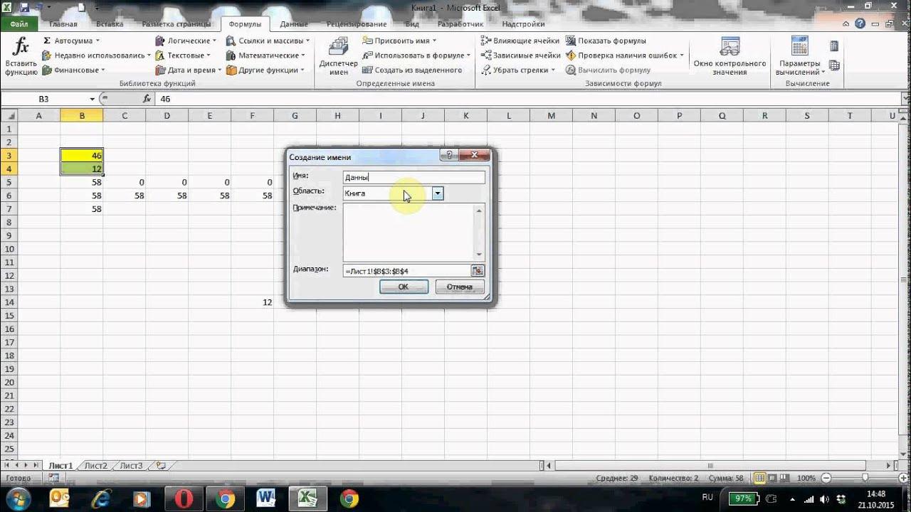 Как изменить имена ячеек Excel и выполнять на их основе расчеты