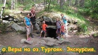 Оз.Тургояк, остров Веры. Экскурсия. (07.18г.) Семья Бровченко.