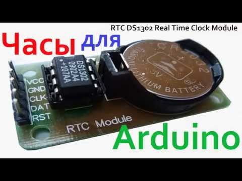 """Часы для Arduino RTC DS1302 Real Time Clock Module library """"DS1302"""""""