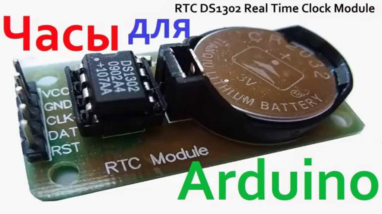 Часы для arduino rtc ds real time clock module libr