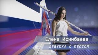 """Елена Исинбаева. Девушка с шестом"" (д/ф, 2012) - Интро-ритм (music only)"