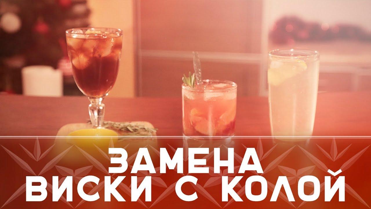 коктейли с виски в домашних условиях простые рецепты