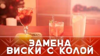 видео Коктейли с водкой