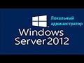 Windows server 2012 - права локальный администратор для пользователя домена