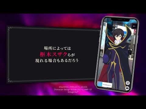 【TOKYOアニメツーリズム2019】コードギアス 反逆のルルーシュPV