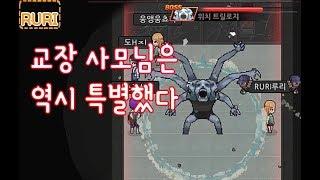 [좀비고] 진격의좀비2 에피소드2 클리어 영상(easy) - 루리tv