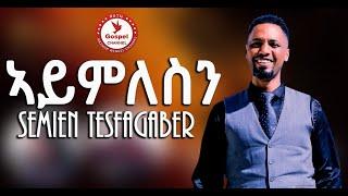 Semien Tesfagaber2021    ኣይምለስን   New Eritrean Tigringa Mezmur 2021