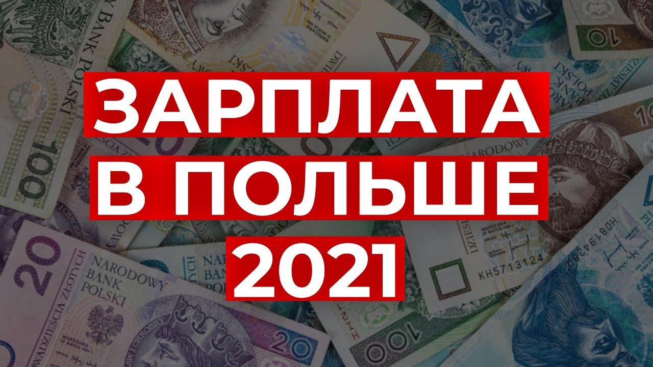 Зарплата в Польше 2021. Минималка выросла, сколько будут зарабатывать мигранты новом году?