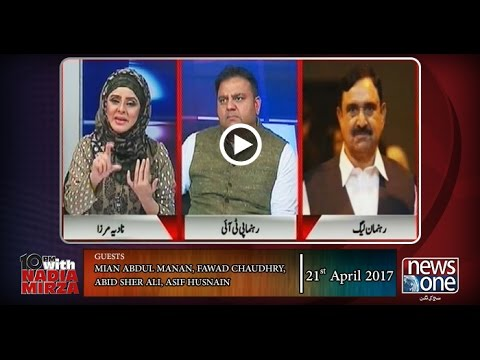 10pm with Nadia Mirza | 21-April-2017 | Abid Sher Ali | Fawad Chaudhry | Mian Abdul Manan