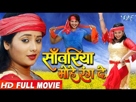 Sanwariya Mohe Rang De | Rani Chatterjee, Nisar Khan | Superhit Bhojpuri Movie | Bhojpuri Full Film
