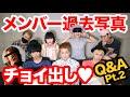 【質問回答】ギリギリのQ&A - Pt.2 / HIROSHIMA FUSION UNITE