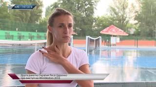 Леся Цуренко – о выступлении на Wimbledon-2018